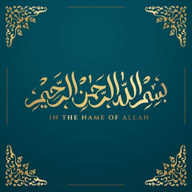 In the name of allah lettering Premium Vector