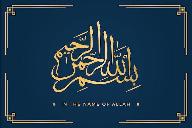 In the name of allah with arab letters Free Vector