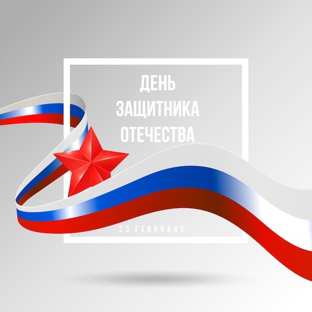 Национальный день отечества фон с флагом Бесплатные векторы