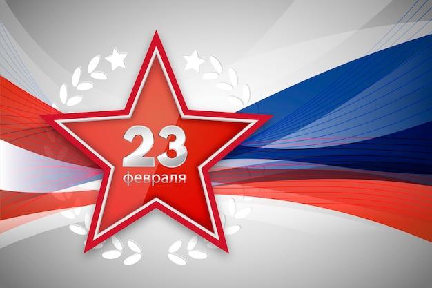 Национальный день отечества фон со звездой Premium векторы