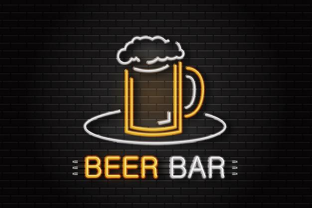 벽 바탕에 장식 맥주 잔의 네온 사인. 맥주 바에 대한 현실적인 네온 로고. 카페, 술집 또는 레스토랑의 개념. 프리미엄 벡터