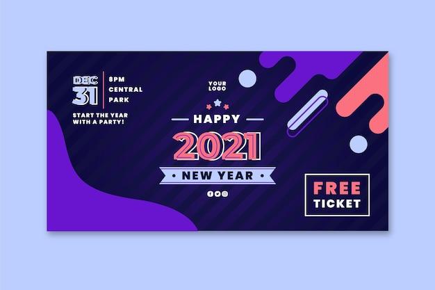 새해 2021 배너 서식 파일 무료 벡터
