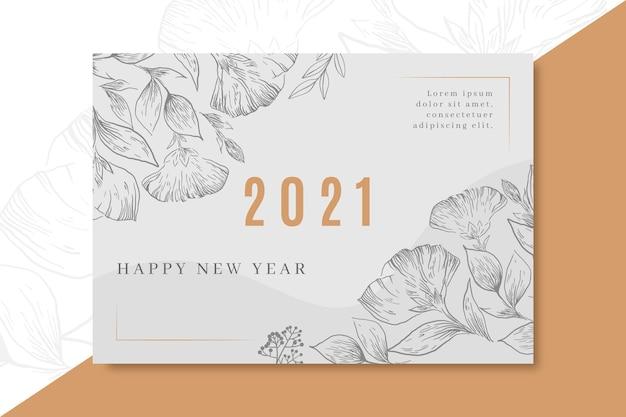 2021年の新年カードのコンセプト 無料ベクター