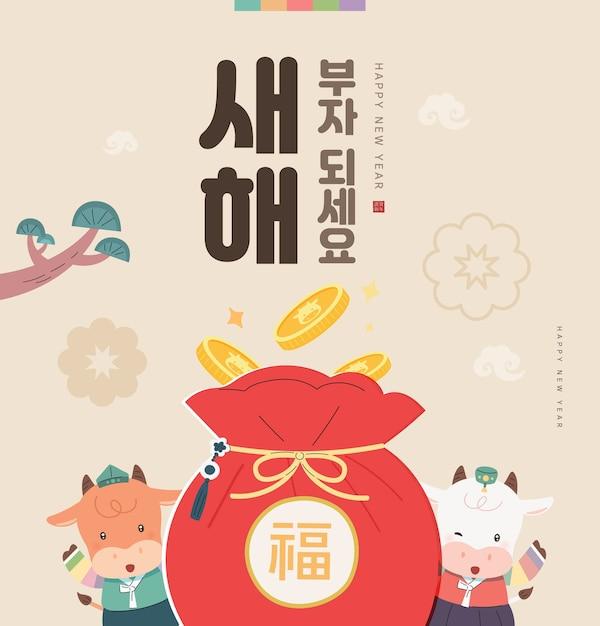 Новогодняя иллюстрация новогоднее поздравление корейский перевод будь богат в новом году Premium векторы
