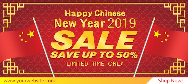 幸せな中国の旧正月2019年販売バナー Premiumベクター