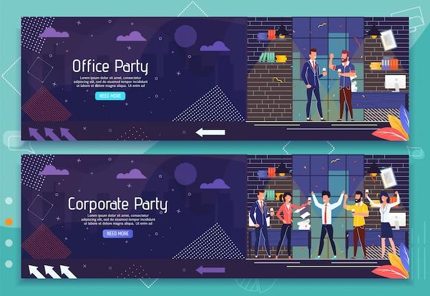 オフィスパーティーとお祝いイベント広告バナーセット Premiumベクター