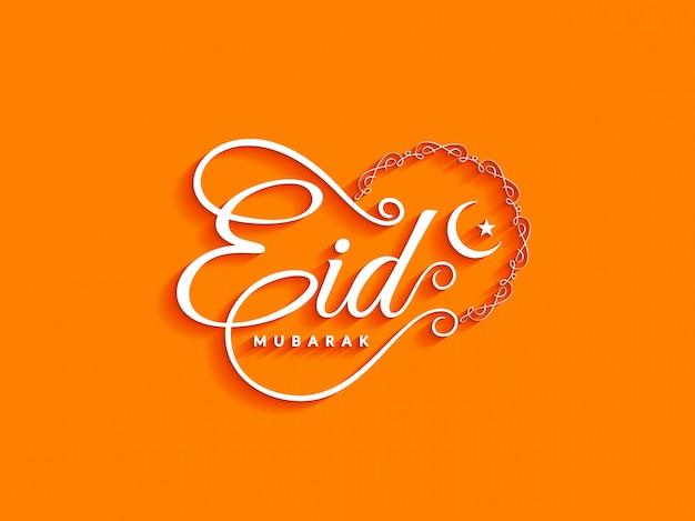 Orange eid mubarak text design Free Vector