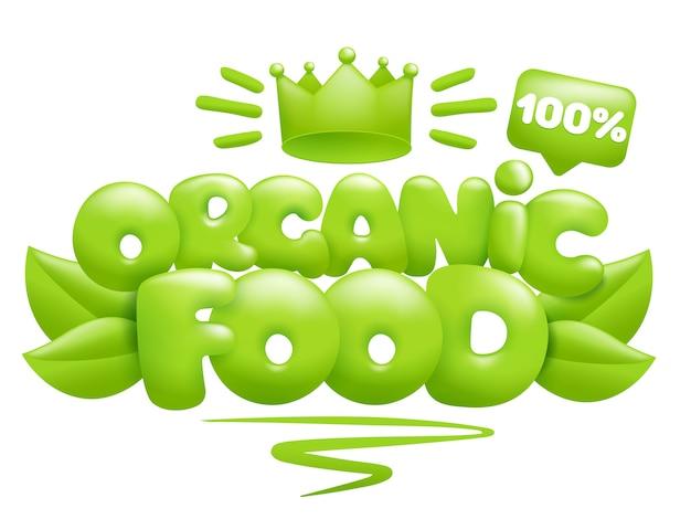 緑の葉と王冠の有機食品アイコン。 3 dの漫画のスタイル。 Premiumベクター