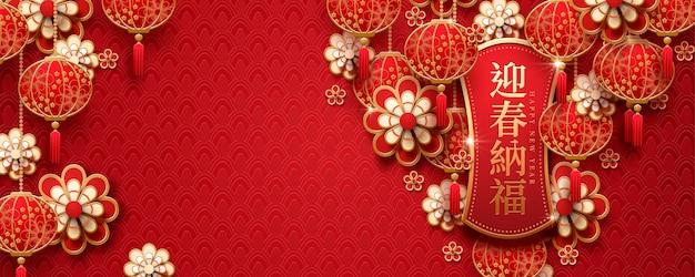 Бумажное художественное украшение из цветов для баннера лунного года, желаю вам счастья с весной, написанное китайскими иероглифами Premium векторы