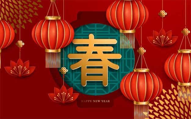 Paper art lanterns decoration for lunar year greeting card ...