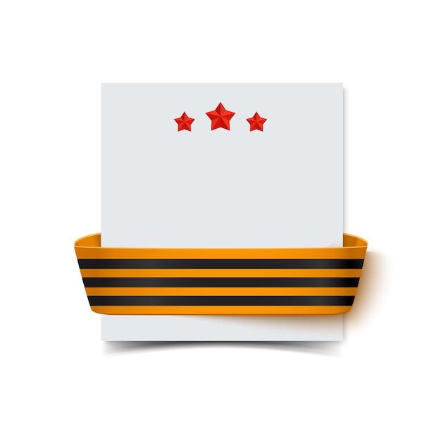 Бумажная карточка с полосатой лентой святого георгия на 23 февраля и день победы с тенью, изолированной на белом. Premium векторы