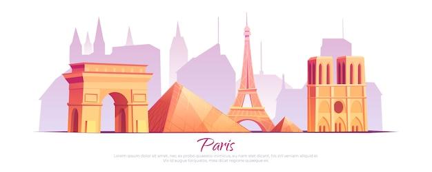 パリのランドマーク、フランスの街のスカイライン 無料ベクター