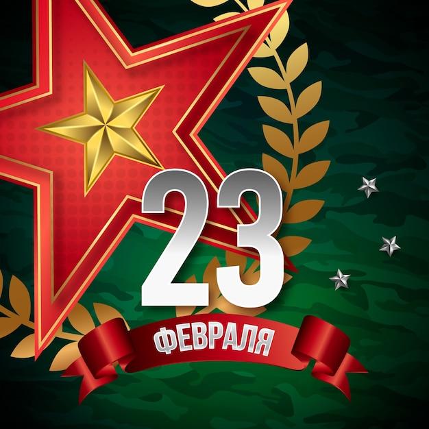 День отечественной отечественной истории Бесплатные векторы
