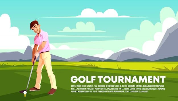 포스터, 골프 토너먼트의 배너. 푸른 잔디에 노는 사람. 무료 벡터