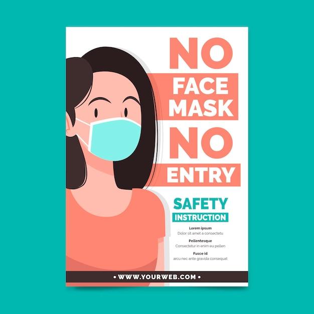 의료 마스크 예방 포스터 템플릿 프리미엄 벡터