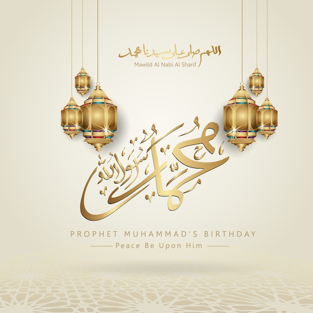 Prophet muhammad in arabic calligraphy with elegant lantern Premium Vector