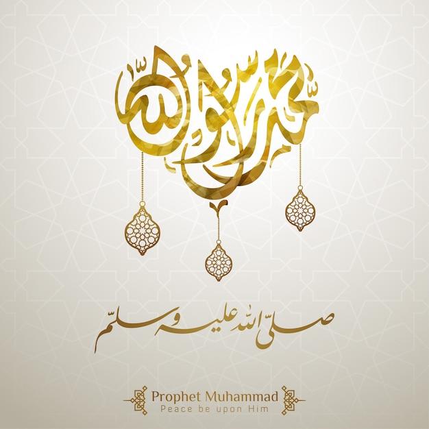 Prophet muhammad arabic calligraphy Premium Vector