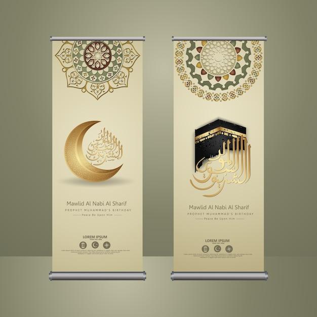 アラビア書道の預言者ムハンマド Premiumベクター