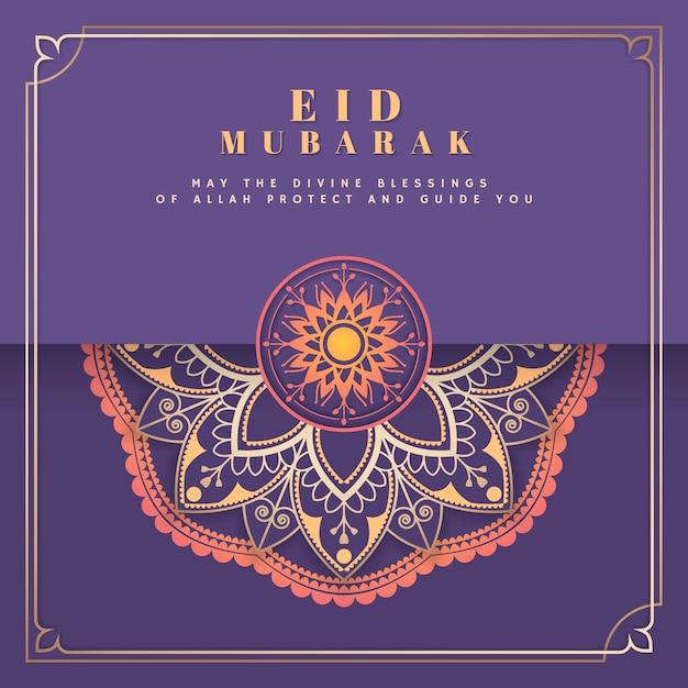 Purple eid mubarak card Free Vector