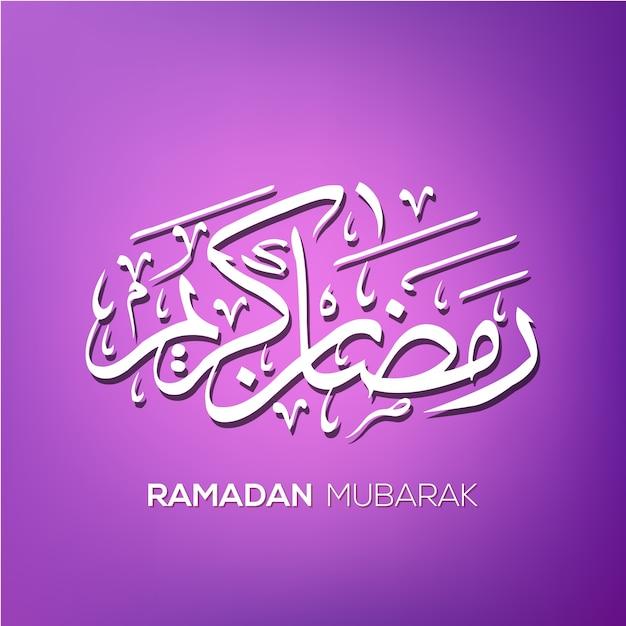 Purple ramadan kareem calligraphic illustration Free Vector