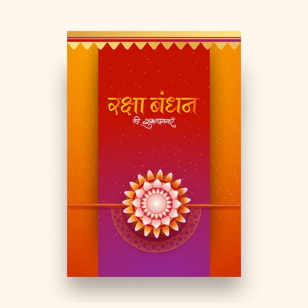 Raksha bandhan greeting card. Premium Vector