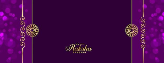 ラクシャバンダンインディアンフェスティバル紫バナー 無料ベクター