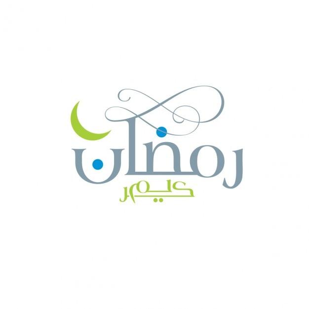 Ramadan arabic calligraphy vector free download
