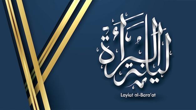 Ramadan kareem arabic calligraphy greeting card background design Premium Vector
