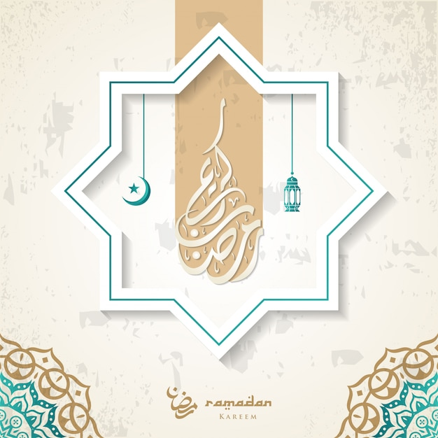 Ramadan kareem arabic calligraphy greeting card with geometric patterns Premium Vector