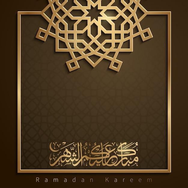 Ramadan kareem arabic geometric ornament Premium Vector
