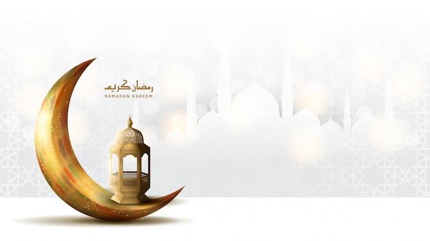 Рамадан карим проектирует премию празднования священного рамадана с золотой луной и фонарем на белом светящемся фоне Premium векторы