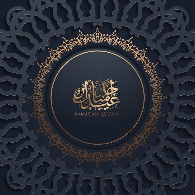 Ramadan kareem greeting banner background islamic Premium Vector