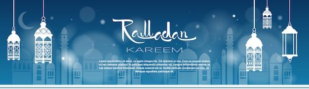 Ramadan kareem muslim religion holy month Premium Vector