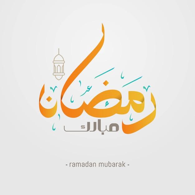 Ramadanmubarak in elegant arabic calligraphy with lantern Premium Vector