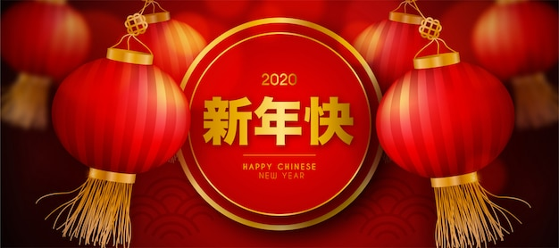 Realistic chinese new year banner with lanterns Free Vector