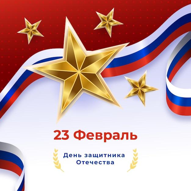 Реалистичный день защитников отечества Бесплатные векторы