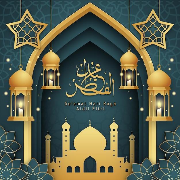 Realistic eid al-fitr - hari raya aidilfitri illustration Free Vector