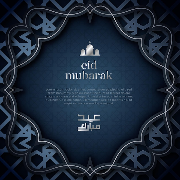 Realistic eid mubarak with text and ornament Free Vector