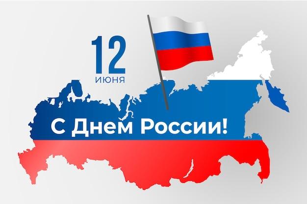 現実的なロシアの日イベント 無料ベクター