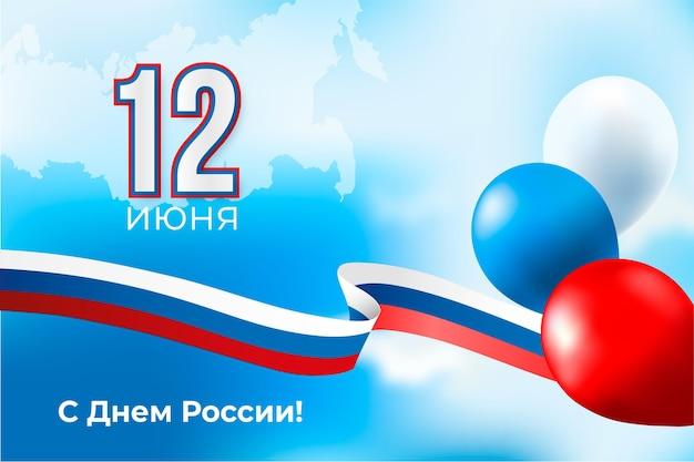 現実的なロシアの日 無料ベクター