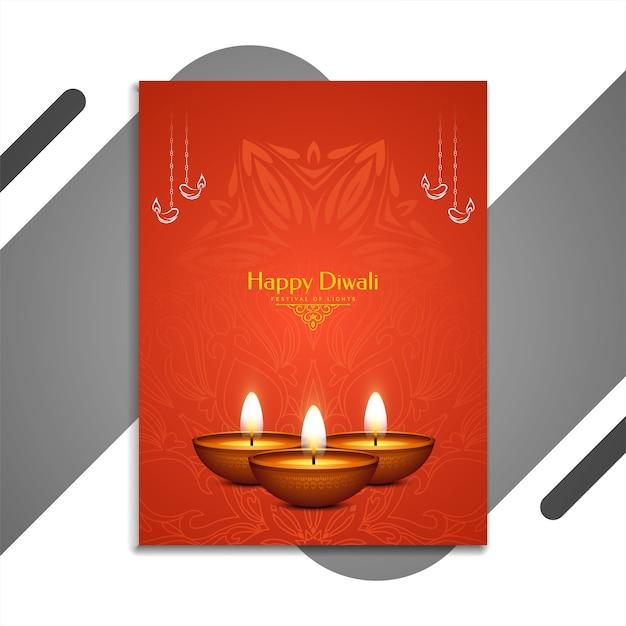 Брошюра индийского фестиваля счастливого дивали красного цвета с лампами Бесплатные векторы