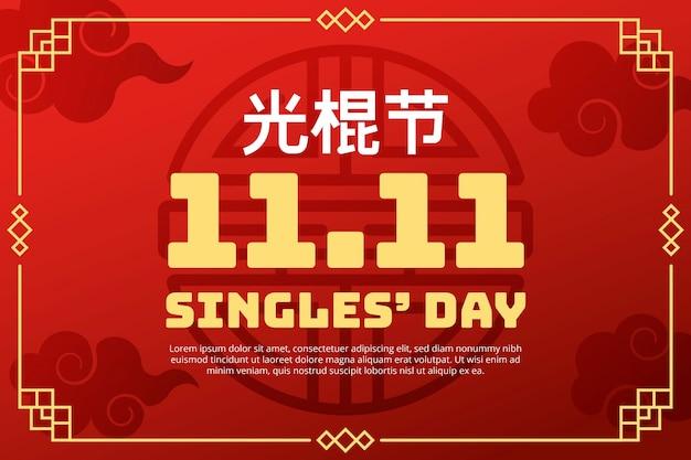 Giornata dei single rossi e dorati Vettore gratuito