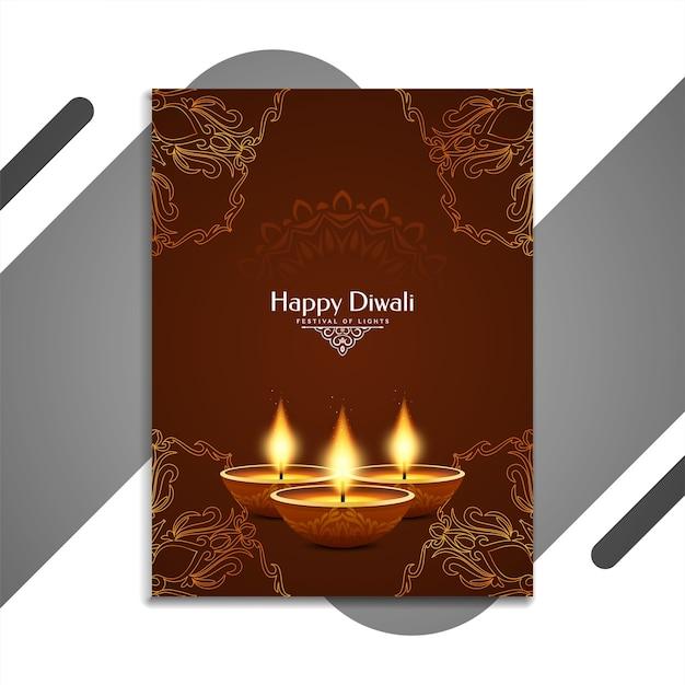 Дизайн брошюры религиозного фестиваля счастливого дивали Бесплатные векторы
