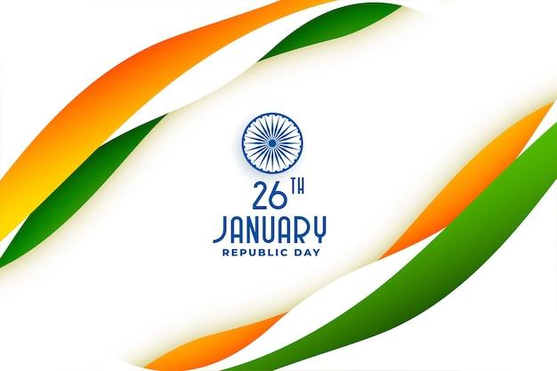 インドの近代的な旗のデザインの共和国記念日 無料ベクター
