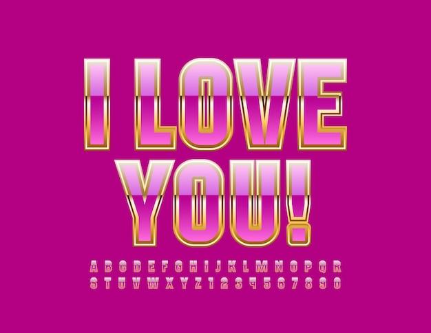 로맨틱 카드 사랑해! 반짝이는 핑크와 골드 글꼴. 세련된 알파벳 문자와 숫자 세트 프리미엄 벡터