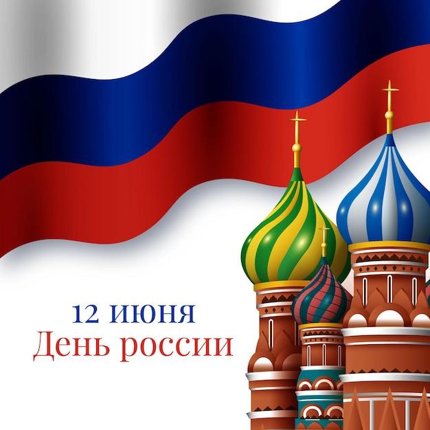ロシアの日のコンセプト Premiumベクター