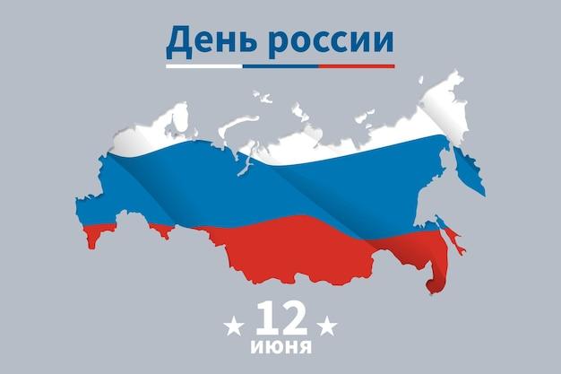 ロシアの日フラットデザイン Premiumベクター
