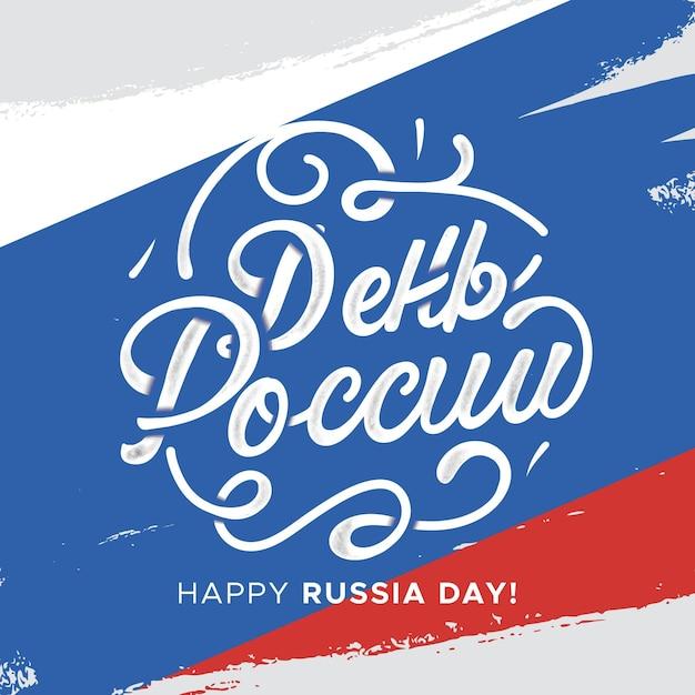 ロシアの日レタリング 無料ベクター