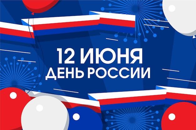 フラグと風船でロシアの日 無料ベクター