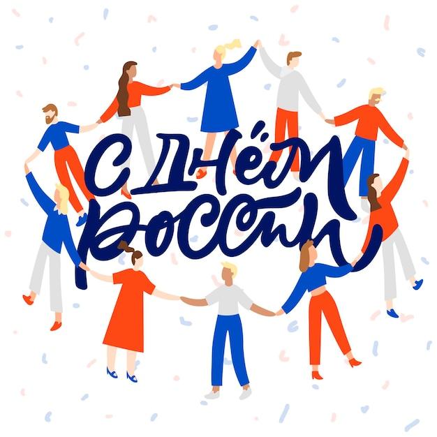 День россии с народом праздник Бесплатные векторы